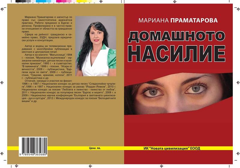книга домашното насилие